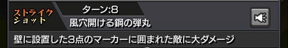 モンスターストライク ゲーム画面 キャラクター 幕末リザレクション 神化 ストライクショット
