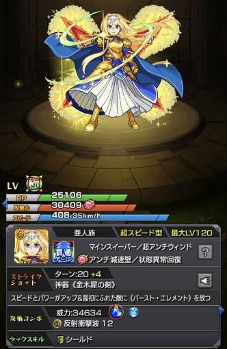 モンスターストライク ゲーム画面 SAOコラボ キャラクター アリス 性能