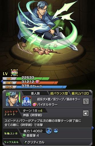モンスターストライク ゲーム画面 SAOコラボ キャラクター ベルクーリ 性能