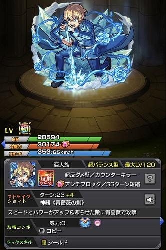 モンスターストライク ゲーム画面 SAOコラボ キャラクター ユージオ  性能