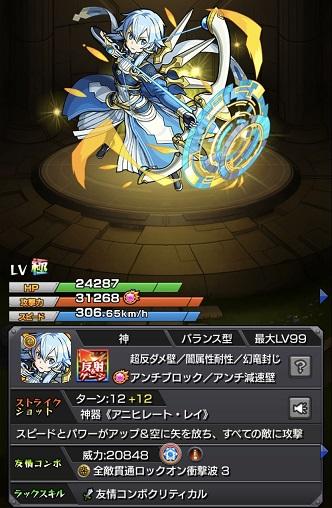 モンスターストライク ゲーム画面 SAOコラボ キャラクター シノン 性能