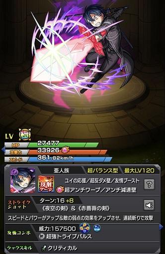 モンスターストライク ゲーム画面 SAOコラボ キャラクター キリト 性能