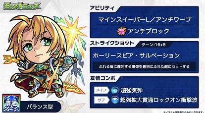 モンスターストライク ゲーム画面 キャラクター パーシヴァル 獣神化 性能