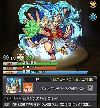 モンスターストライク Ver.18.0アップデート キャラクター スサノオ
