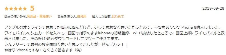 iPhone8 購入者 口コミ 評価