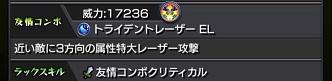 モンスターストライク ゲーム画面 未開の大地 キャラクター ウルルミス 友情コンボ