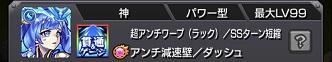 モンスターストライク ゲーム画面 未開の大地 キャラクター ウルルミス アビリティ