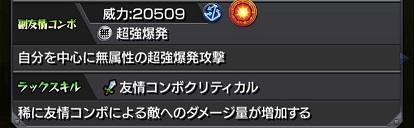 モンスターストライク Two for all 獣神化 副友情コンボ