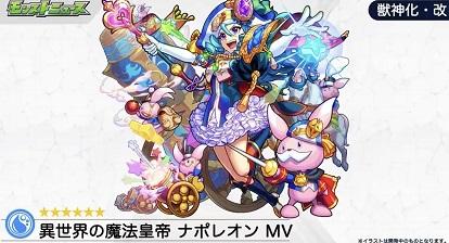 モンスターストライク ナポレオン 獣神化改 MV