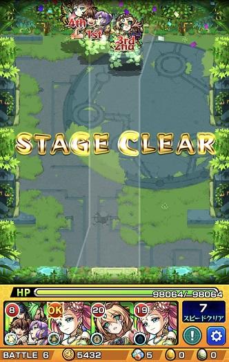 モンスターストライク ゲーム画面 クリア画面 未開の大地 拠点12