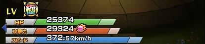 ミョルニル 獣神化 性能 ステータス レベル120
