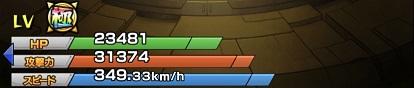 モンスターストライク ルシファー 獣神化 性能 ステータス レベル120