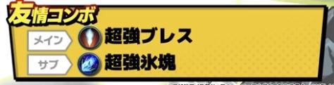 モンスターストライク ヒーローアカデミア 轟焦凍 獣神化改 性能 友情コンボ