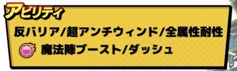 モンスターストライク ヒーローアカデミア コラボ 切島鋭児郎 獣神化 性能 アビリティ