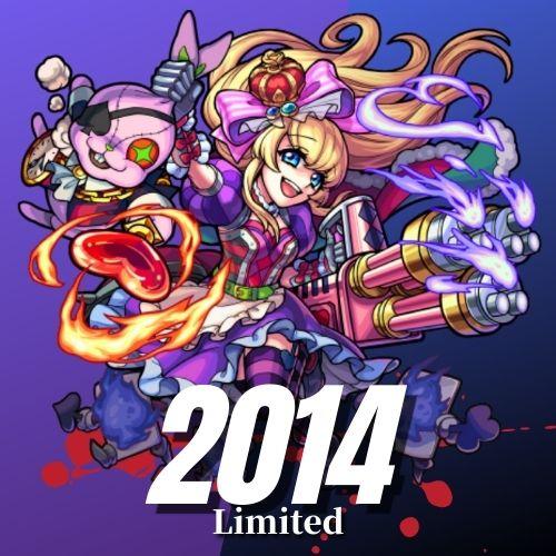 モンスターストライク 限定 キャラクター 実装日 獣神化 一覧 2014年