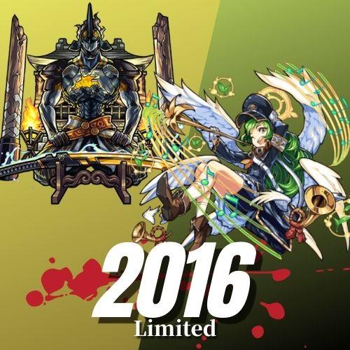 モンスターストライク 限定 キャラクター 実装日 獣神化 一覧 2016年