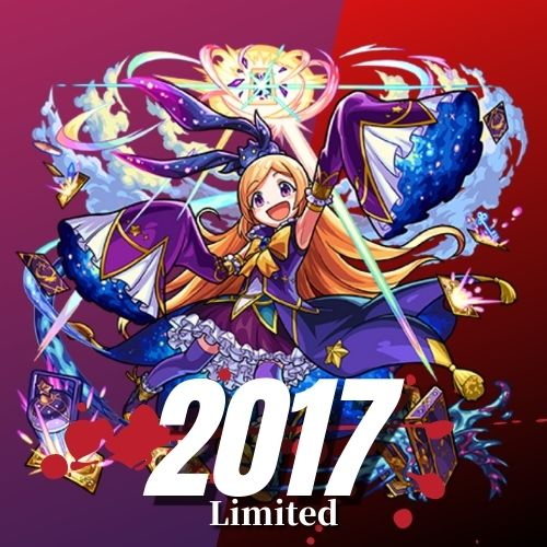 モンスターストライク 限定 キャラクター 実装日 獣神化 一覧 2017年