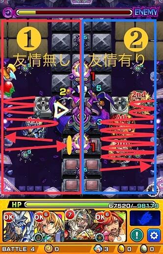 モンスターストライク アドゥブタ 究極 攻略 BATTLE 4