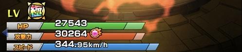 モンスターストライク 進撃の巨人 コラボ エレン 獣神化 性能 ステータス レベル120
