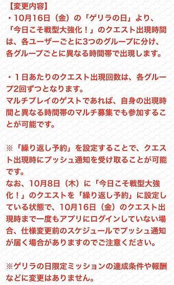 モンスターストライク ゲリラの日 公式 対応詳細