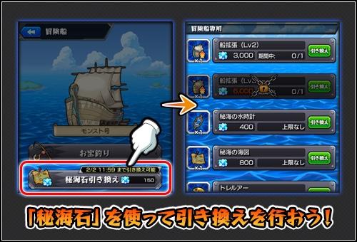 モンスターストライク 秘海の冒険船 秘海石 オーブなし 集め方