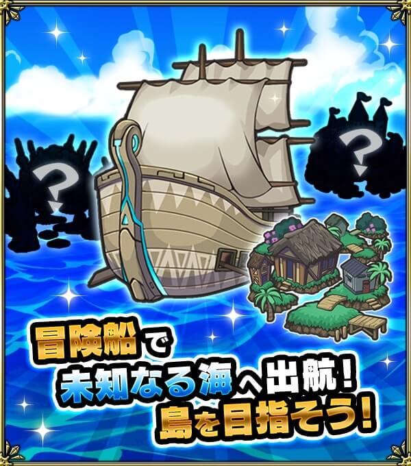 モンスターストライク 秘海の冒険船 秘海石 効率のいい集め方 毎日1,000集める方法