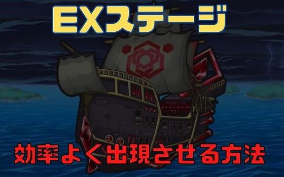 モンスターストライク 秘海の冒険船 EXステージ 効率 出し方
