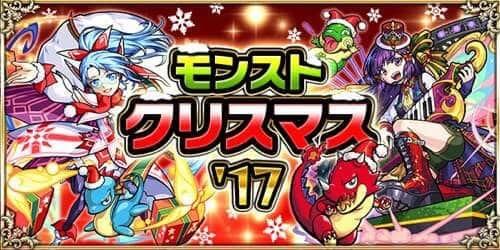 モンスターストライク クリスマスイベント ガチャ 過去 歴代 まとめ 2017