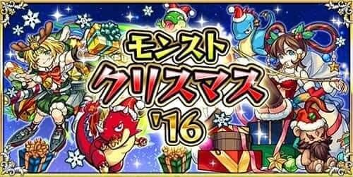 モンスターストライク クリスマスイベント ガチャ 過去 歴代 まとめ 2016