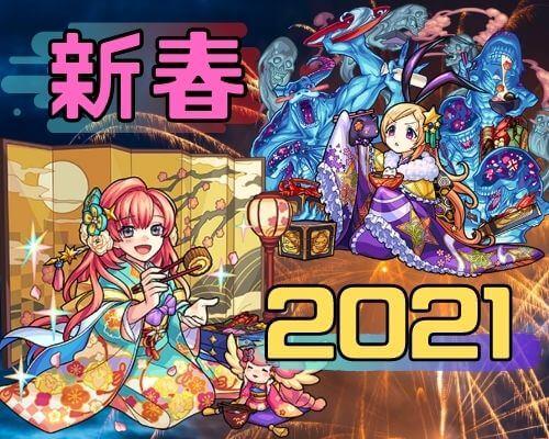 モンスターストライク 年末年始 大晦日 お正月 新春 イベント 2020年~2021年