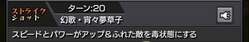 モンスターストライク 限定 小野小町 神化 性能 ストライクショット