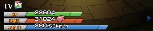 モンスターストライク 限定 天草四郎 獣神化 性能 ステータス レベル99