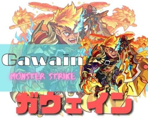 モンスターストライク ガウェイン 獣神化 強い 性能 評価