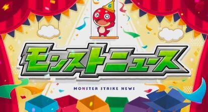 モンスターストライク モンパ6th 獣神化 コラボ アップデート モンストニュース