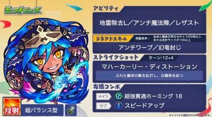 モンスターストライク モンパ6th 獣神化改 カーリー