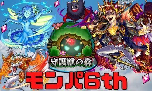 モンスターストライク モンパ6th 獣神化 アップデート コラボ モンストニュース まとめ