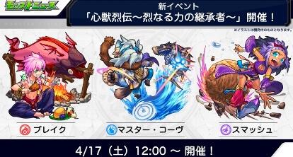 モンスターストライク 4月15日 モンストニュース 新イベント