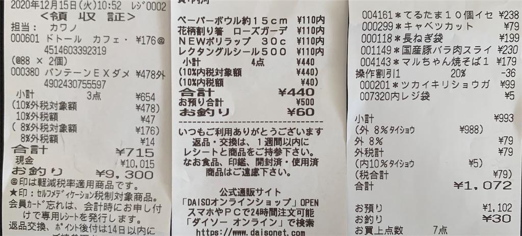 f:id:bloghiroki:20201215112740j:image
