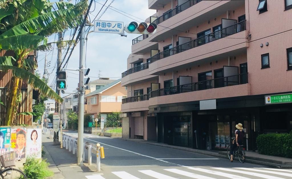 井田中ノ町の交差点