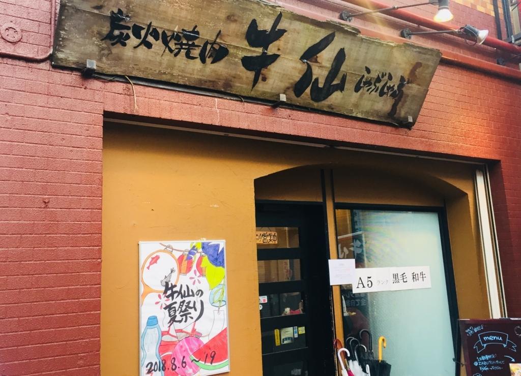 f:id:blogmotosumiyoshi:20180817224003j:plain