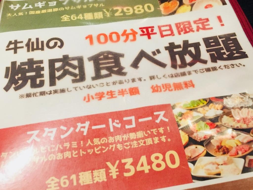 f:id:blogmotosumiyoshi:20180817224011j:plain