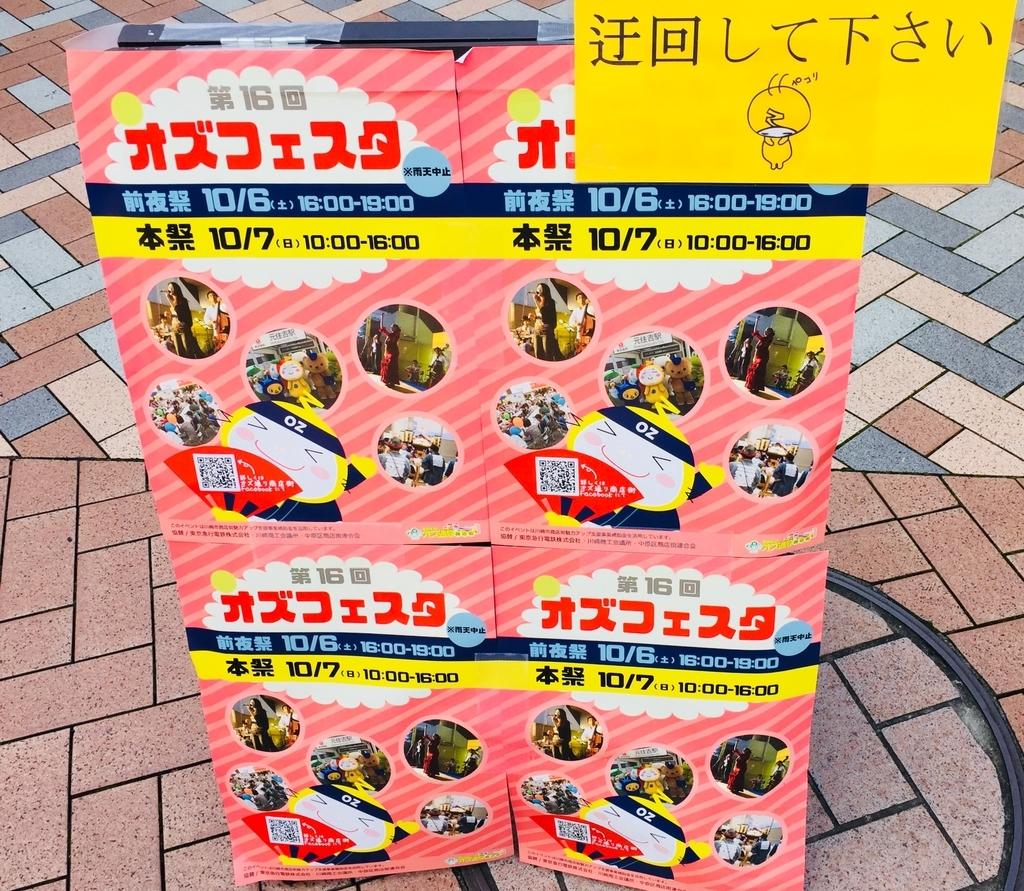 f:id:blogmotosumiyoshi:20181007204530j:plain