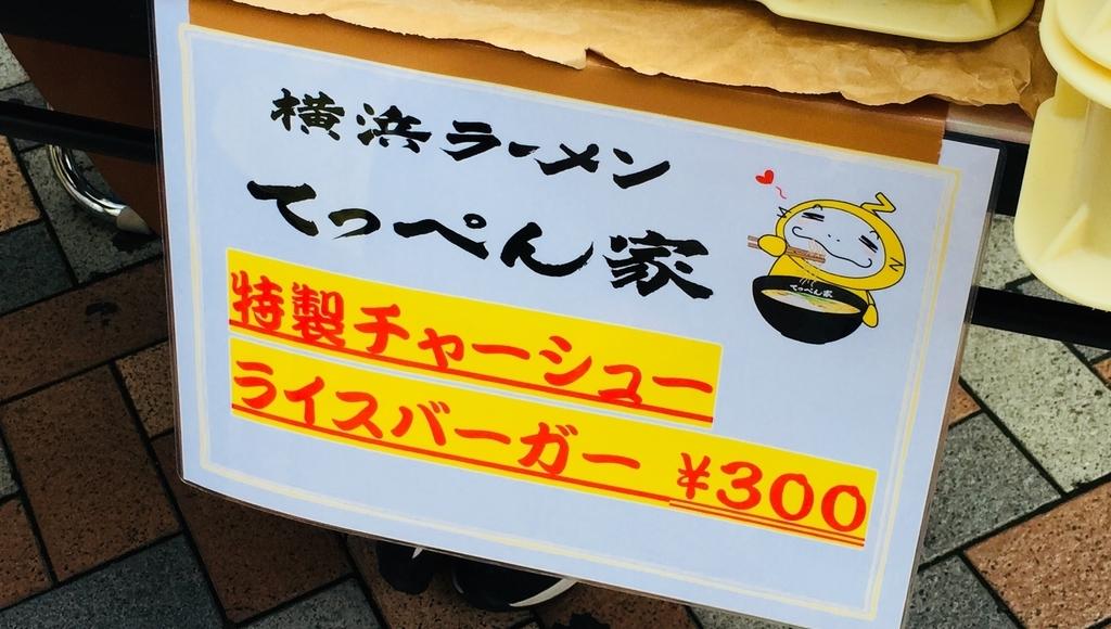 f:id:blogmotosumiyoshi:20181007204732j:plain