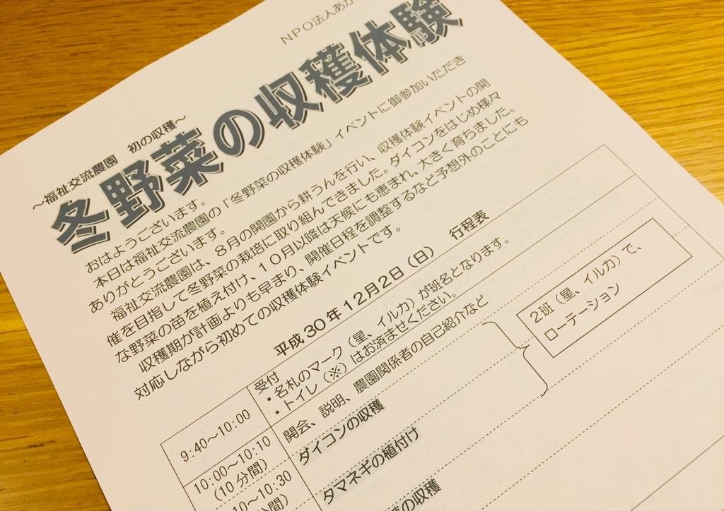 f:id:blogmotosumiyoshi:20181202140745j:plain