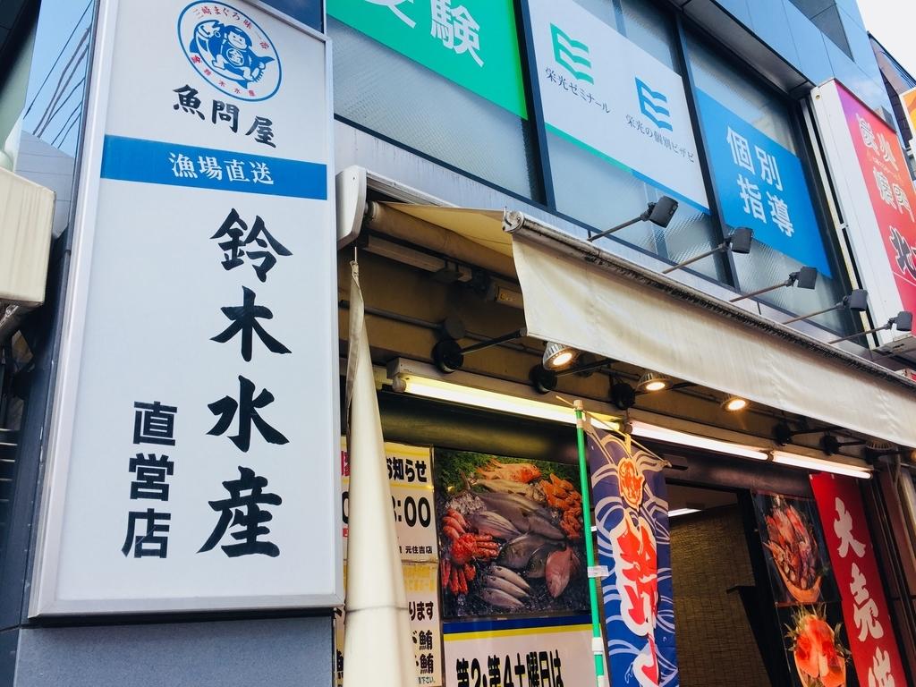 f:id:blogmotosumiyoshi:20190203192829j:plain
