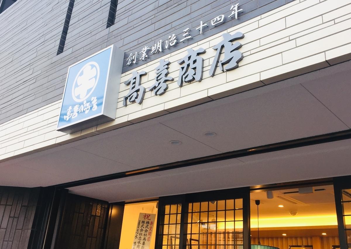 髙喜商店外観