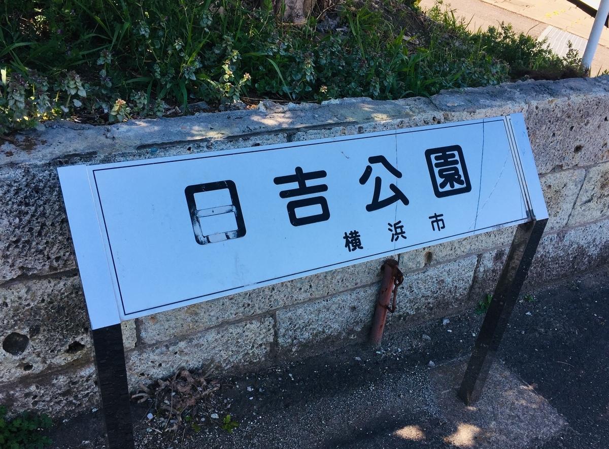 日吉公園看板