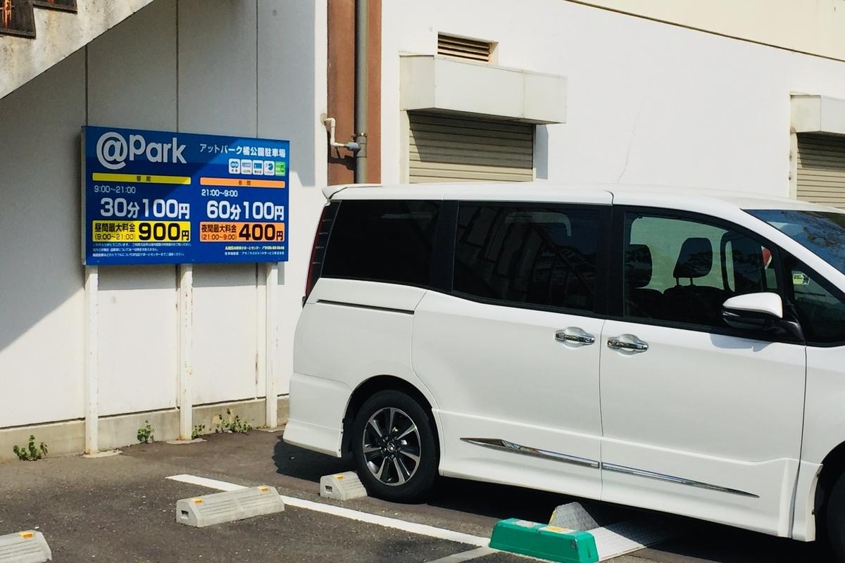 駐車場もあるよ