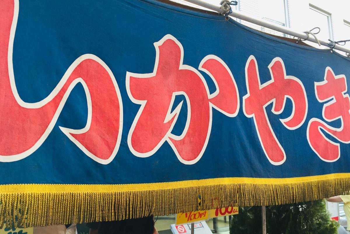 f:id:blogmotosumiyoshi:20190825222734j:plain