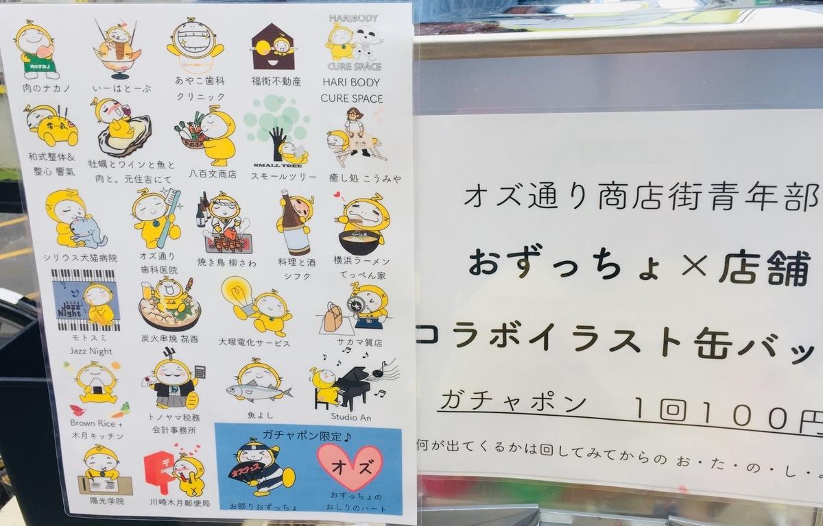f:id:blogmotosumiyoshi:20191006175333j:plain